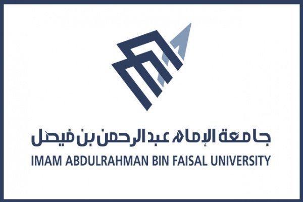 صورة عاجل 851 وظيفة تعليمية وأكاديمية في جامعة الإمام عبدالرحمن