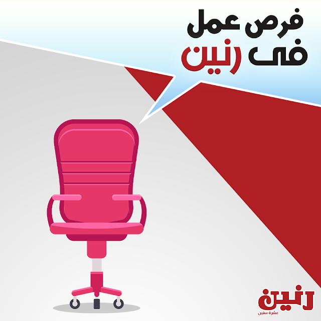صورة وظائف أمنية وعمالة وسائقين لدى شركة رنين بمحافظة الشرقية